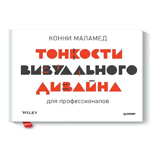 """Конни Маламед """"Тонкости визуального дизайна для профессионалов"""""""