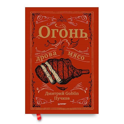 """Дмитрий Goblin Пучков """"Огонь, дрова, мясо"""""""