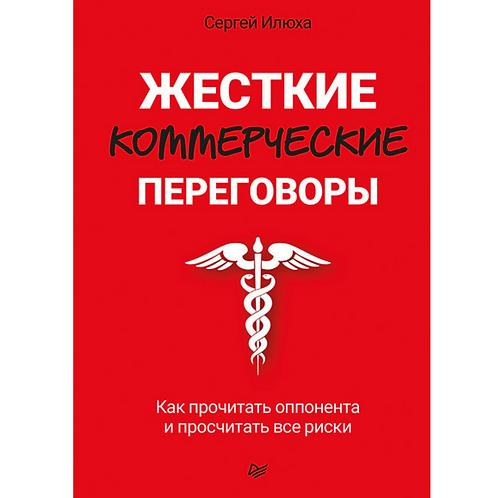 """Сергей Илюха """" Жесткие коммерческие переговоры"""""""