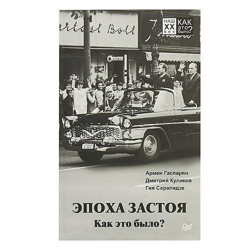 """Армен Гаспарян """"Эпоха застоя. Как это было?"""""""