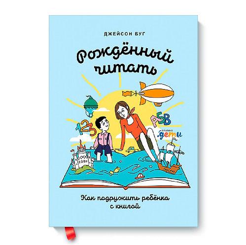 """Джейсон Буг """"Рождённый читать. Как подружить ребёнка с книгой"""""""