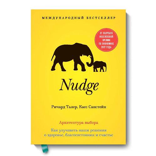 "Ричард Талер, Касс Санстейн ""Nudge. Архитектура выбора"""