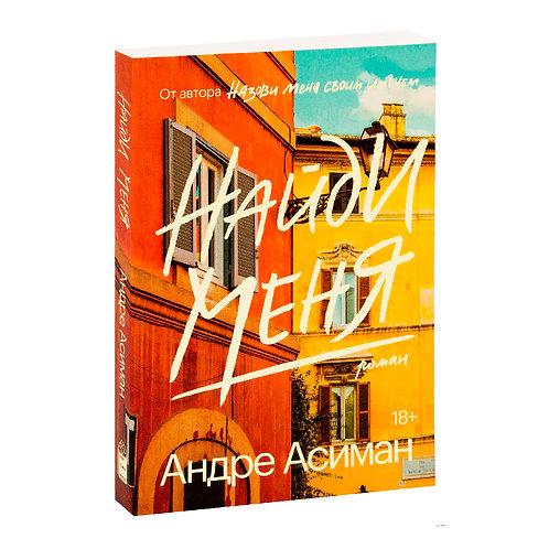 """Андре Асиман """"Назови меня своим именем-2. Найди меня"""""""