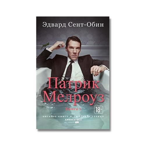 "Эдвард Сент-Обин ""Патрик Мелроуз. Книга 1"""