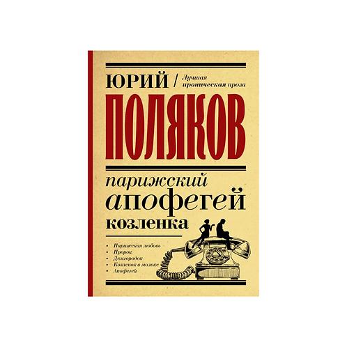 """Юрий Поляков """"Парижский апофегей козленка"""""""