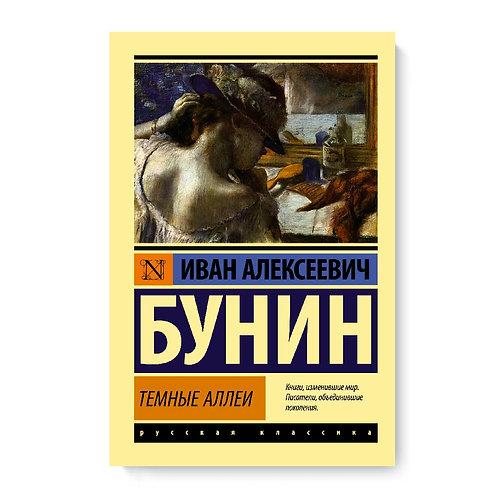 "Иван Алексеевич Бунин ""Темные аллеи"""