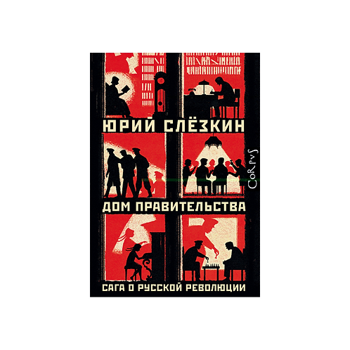 """Юрий Слезкин """"Дом правительства"""""""