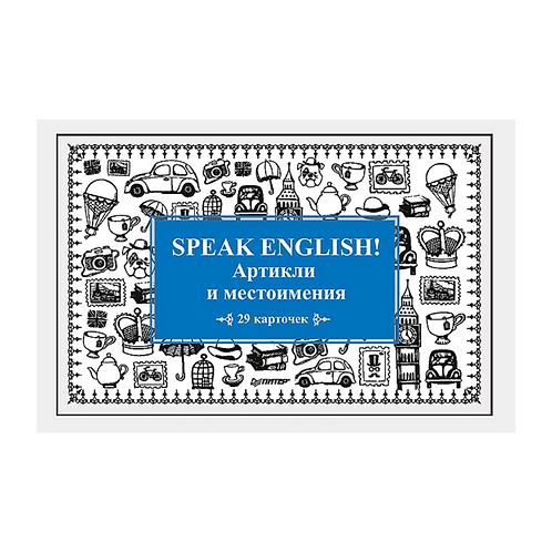 """А. Тляпова """"Speak English! Артикли и местоимения_29 карточек"""""""