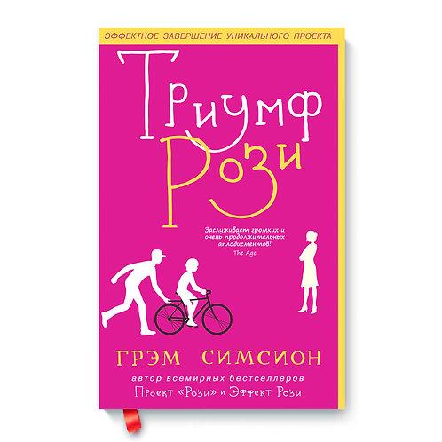 """Грэм Симсион """"Триумф Рози"""" - Третья Книга"""