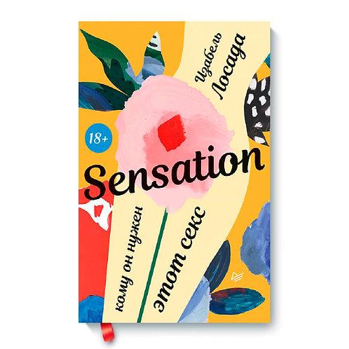 """Изабель Лосада """"Sensation. Кому он нужен, этот секс"""""""