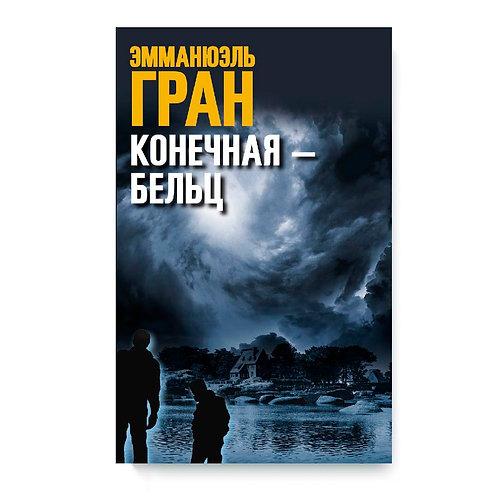 "Эмманюэль Гран ""Конечная — Бельц"""