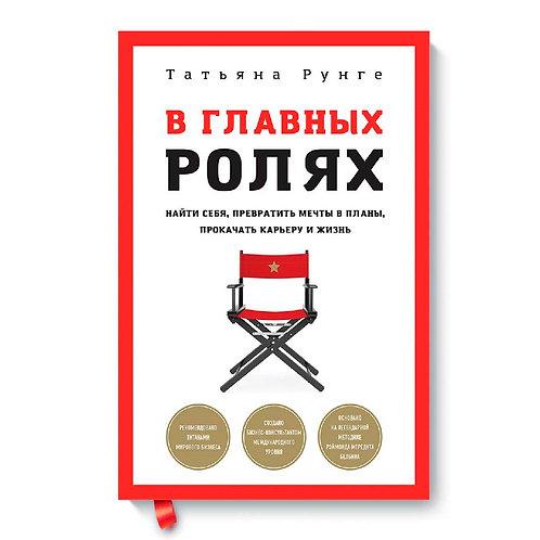 """Татьяна Рунге """"В главных ролях"""""""