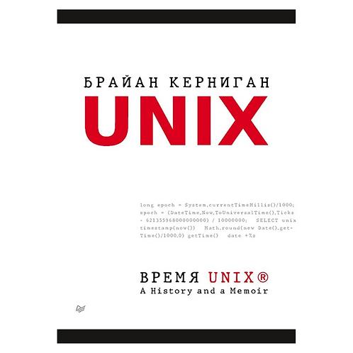 """Брайан Керниган """" Время UNIX. A History and a Memoir"""""""