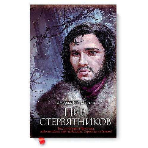 """Джордж Мартин """"Пир стервятников"""" (замена картинки)"""