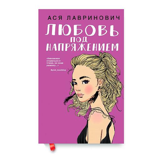 """Ася Лавринович """"Любовь под напряжением"""""""