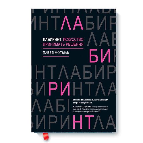 """Павел Мотыль """"Лабиринт: искусство принимать решения"""""""