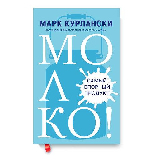 """Марк Курлански """"МОЛОКО! Самый спорный продукт"""""""