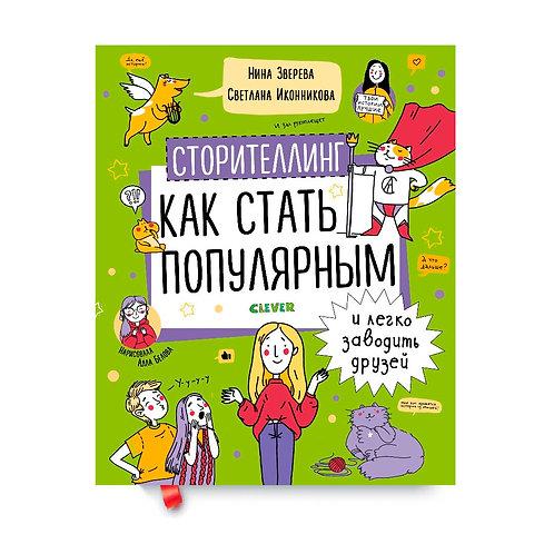 "Нина Зверева,  Светлана Иконников ""Сторителлинг"""