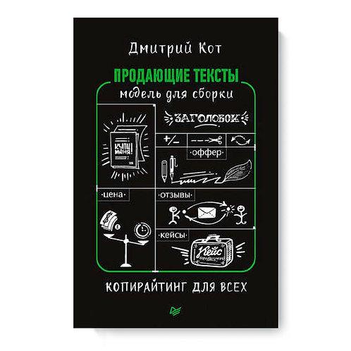 """Дмитрий Кот """"Продающие тексты: модель для сборки. Копирайтинг для всех"""""""