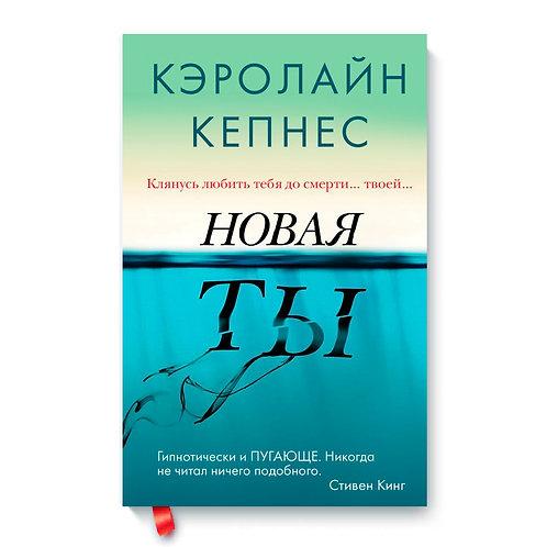 "Кэролайн Кепнес ""Новая Ты"""