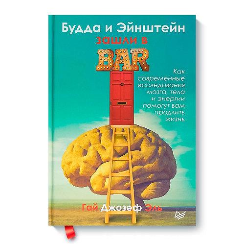 """Гай Джозеф Эль """"Будда и Эйнштейн зашли в бар. Как современные исследования мозга"""