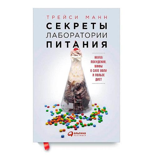 "Трэйси Манн ""Секреты лаборатории питания"""
