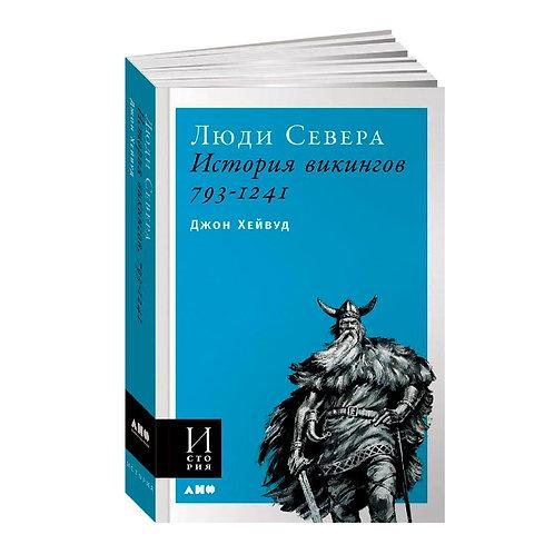 """Джон Хейвуд """"Люди Севера. История викингов: 793-1241"""""""