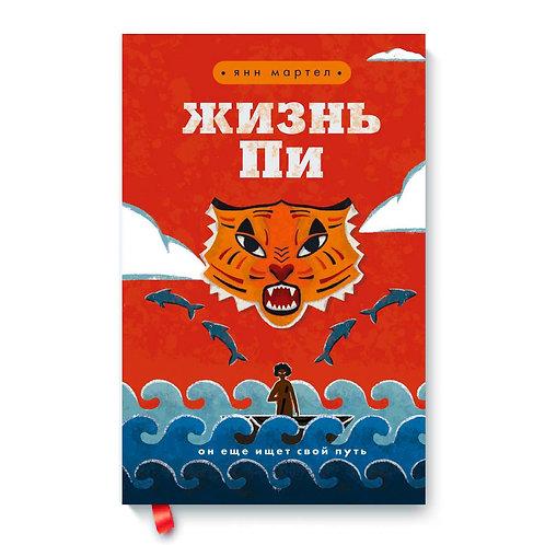 "Янн Мартел ""Жизнь Пи"""