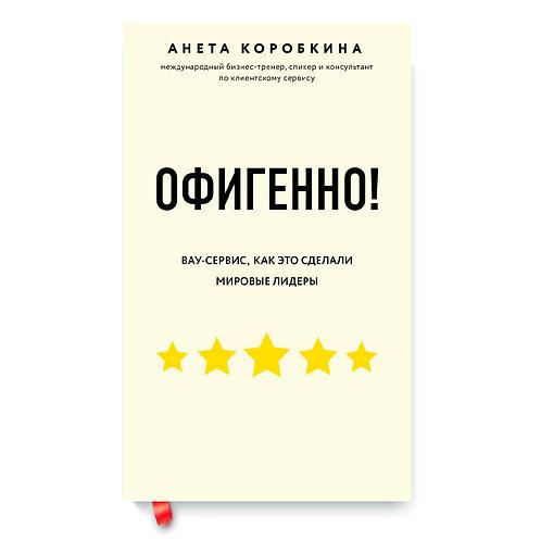"""Анета Коробкина """"Офигенно! Правила вау-сервиса, как это сделали мировые лидеры"""""""