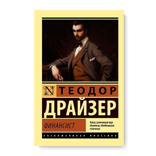 """Теодор Драйзер """"Финансист"""""""