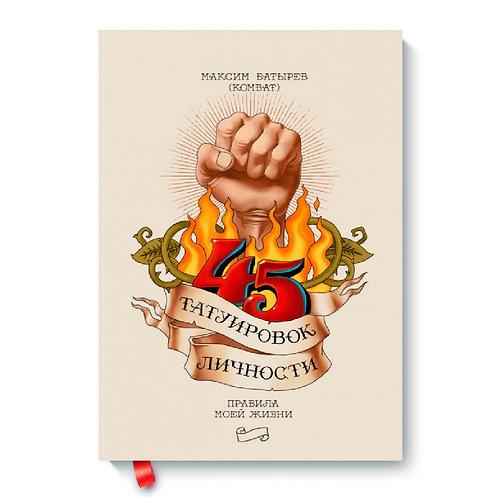 """Максим Батырев """"45 татуировок личности"""""""