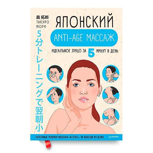 "Такуро Мори ""Японский anti - age массаж: идеальное лицо за 5 минут в день"""