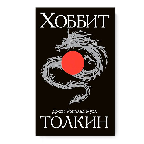 "Джон Толкин ""Хоббит"""