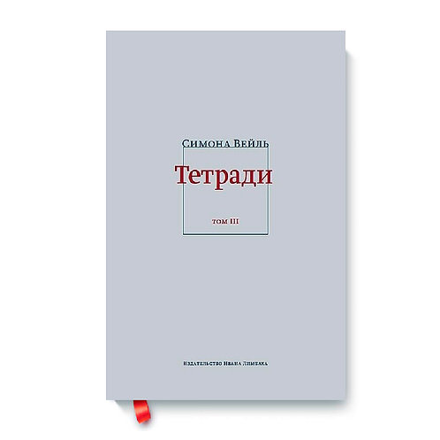 """Симона Вейль """"Тетради. Т. 3: февраль–июнь"""""""