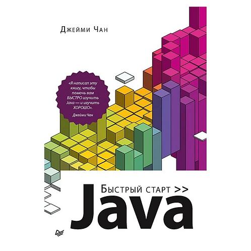 "Джейми Чан "" Java: быстрый старт"""