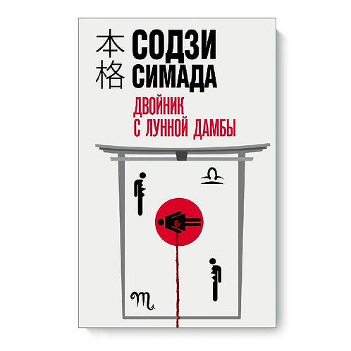 """Содзи Симада""""Двойник с лунной дамбы"""""""