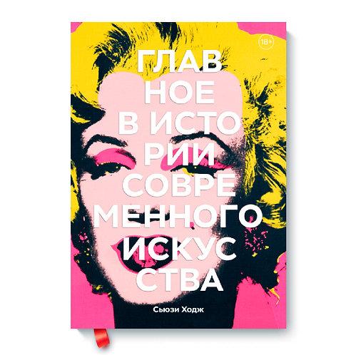 """Сьюзи Ходж """"Главное в истории современного искусства"""""""