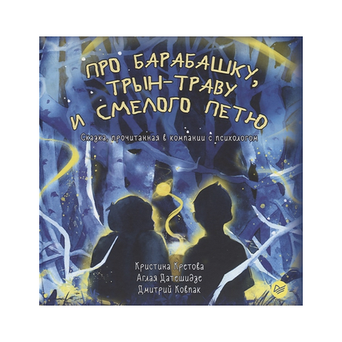 "Дмитрий Ковпак ""Про Барабашку, трын-траву и смелого Петю"""