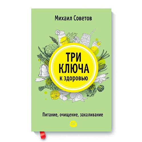 """Михаил Советов """"Три ключа к здоровью. Питание, очищение, закаливание"""""""