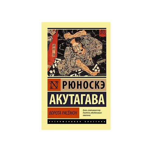 """Рюноске Акутагава """"Ворота Расёмон"""""""