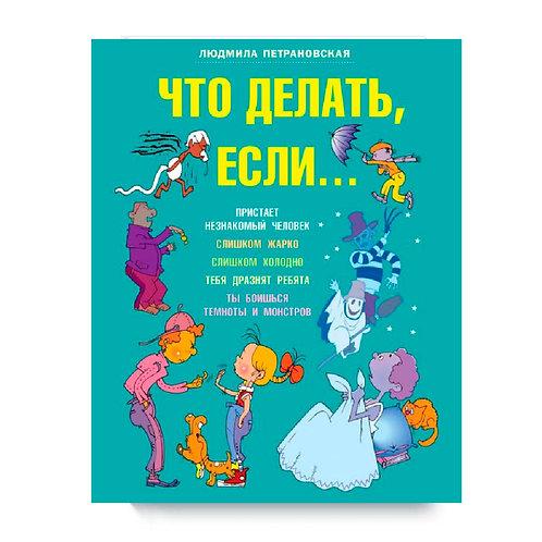 """Петрановская Людмила Владимировна """"Что делать если..."""""""