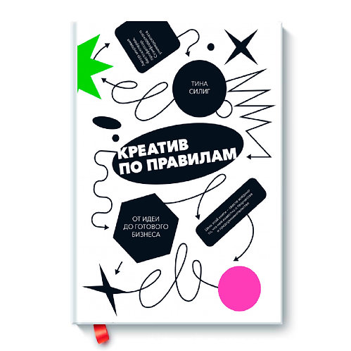 """Тина Силиг """"Креатив по правилам"""""""