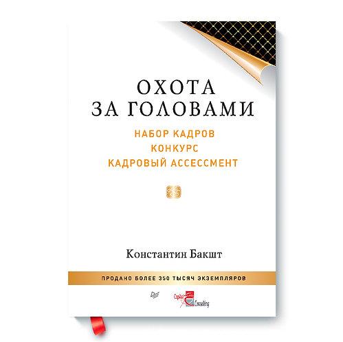 """Константин Бакшт """"Охота за головами: набор кадров, конкурс, кадровый ассессмент"""""""
