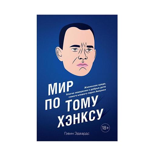 """Гэвин Эдвардс """"Мир по Тому Хэнксу"""""""