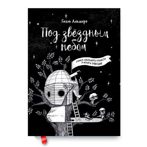 """Гаэль Альмерэ """"Под звёздным небом: учимся наблюдать планеты и искать созвездия"""""""
