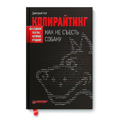"""Дмитрий Кот """"Копирайтинг: как не съесть собаку. Создаем тексты, которые продают"""""""