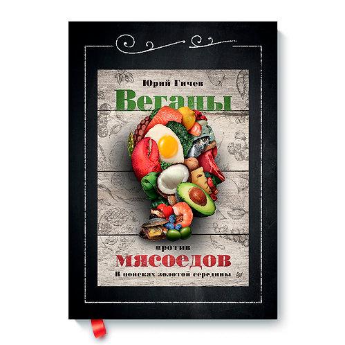 """Юрий Гичев """"Веганы против мясоедов. В поисках золотой середины"""""""