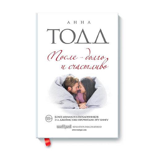 """Анна Тодд """"После — долго и счастливо (#4)"""""""
