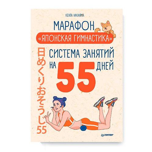 """Кента Накаяма """"Марафон """"Японская гимнастика"""". Система занятий на 55 дней"""""""