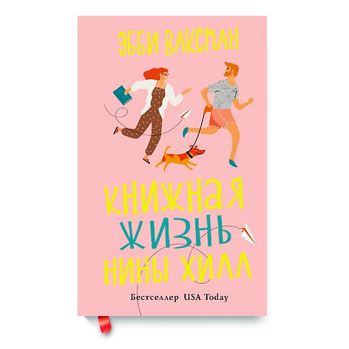 """Эбби Ваксман """"Книжная жизнь Нины Хилл"""""""